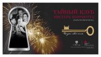 """Новогодняя ночь в """"Тайном клубе мистера Марриотта"""" в Marriott Sochi Krasnaya Polyana!"""