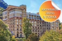 Solis Sochi Hotel, отель